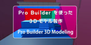 ProBuilderを使った3Dモデル製作