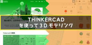TINKERCADを使って3Dモデリング
