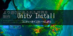 Unity Install ユニティーをインストールする