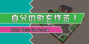自分の町を作る Unity Basic Curriculum