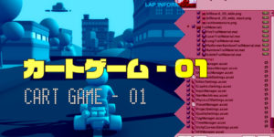 カートゲーム −01Cart Game - 01